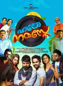 Hello Namasthe Malayalam Book Online Movie Tickets Top Movies Movies Reviews Bookmyevent Com